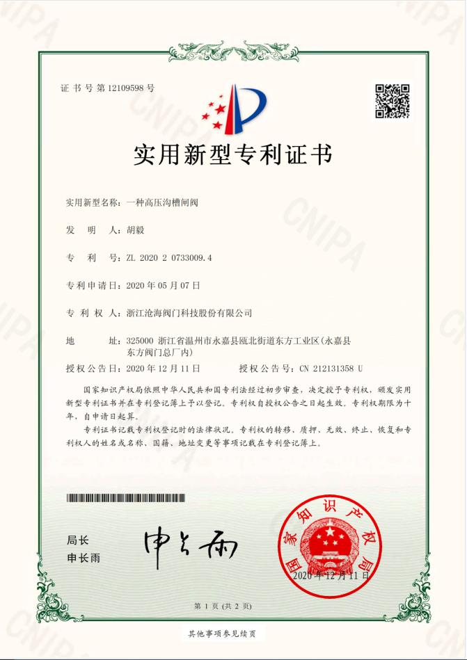 高压沟槽闸阀专利证书